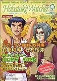 はばたきウォッチャー2003秋号