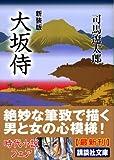 新装版 大坂侍 (講談社文庫)