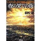 夜の果ての街〈下〉 (光文社文庫)