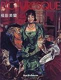 ピクチュアレスク—Miran Fukuda 1992~1998 (Asahi Art Collection)