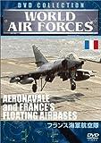 WORLD AIRFORCES フランス海軍航空隊 [DVD]