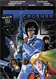 Crusher Joe - The Movie and the OVAs