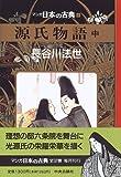 源氏物語 / 長谷川 法世 のシリーズ情報を見る