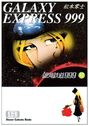 銀河鉄道999 (12) (少年画報社文庫)