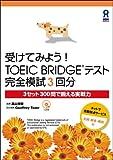 CD付 受けてみよう! TOEIC Bridgeテスト 完全模試3回分