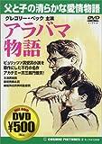 アラバマ物語 [DVD]