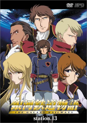 銀河鉄道物語 Station.13 [DVD]