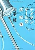 ナイチンゲールの沈黙(下) (宝島社文庫 C か 1-4 「このミス」大賞シリーズ)