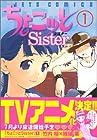 ちょこッとSister 第1巻 2003年12月19日発売
