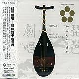 琵琶劇唱~鶴田錦史の世界
