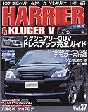 トヨタハリアー&クルーガー—Style RV (ハイパーレブ—RVドレスアップガイドシリーズ)