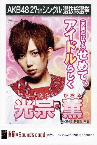 AKB48 公式生写真 27thシングル 選抜総選挙 真夏のSounds good! 劇場盤 【光宗薫】