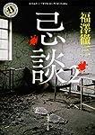忌談 2 (角川ホラー文庫)