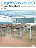LightWave 3D Super Graphics―3Dから2Dをつくる