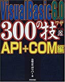 Visual Basic6.0 300�̋Z API+COM��