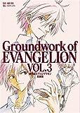 �V���I�G���@���Q���I������W(3) Groundwork of EVANGELION VOL.3 (�K�C�i�b�N�X �A�j���[�V��������W�E��R���e�W�V���[�Y)