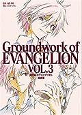 新世紀エヴァンゲリオン原画集(3) Groundwork of EVANGELION VOL.3 (ガイナックス アニメーション原画集・画コンテ集シリーズ)