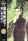 黒竜戦史〈7〉黒い塔の戦士―「時の車輪」シリーズ第6部 (ハヤカワ文庫FT)