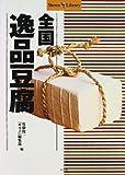 全国逸品豆腐 (Shotor Library)