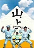 山よ [DVD]