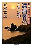 日本幻論 ―漂泊者のこころ: 蓮如・熊楠・隠岐共和国 (ちくま文庫)