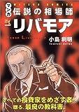 マンガ 伝説の相場師リバモア (ウィザードコミックス) (ウィザードコミックス)