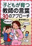 子どもが育つ教師の言葉 30のアプローチ [単行本] / 家本 芳郎 (著); たんぽぽ出版 (刊)
