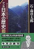 マンガ 日本の歴史〈33〉満ちる社会と新井白石 (中公文庫)