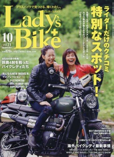 Lady's Bike 2017年10月号 大きい表紙画像