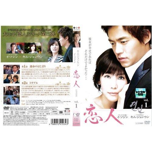 恋人 LOVERS 1~10 (全10枚)(全巻セットDVD) [字幕][イ・ソジン/キム・ジョンウン]  [DVD]