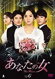 あなたの女 DVD-BOX6