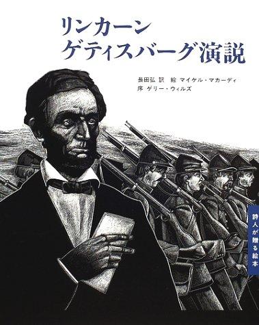 リンカーンゲティスバーグ演説