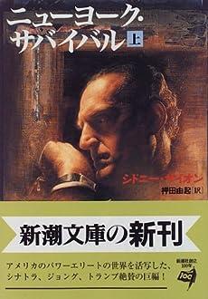 ニューヨーク・サバイバル〈上〉 (新潮文庫)