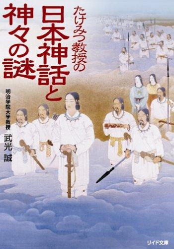 日本神話と神々の謎