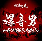 11th シングル 初回盤(完全限定生産盤) 『爆音男 〜BOMBERMAN〜』