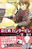 のだめカンタービレ (14) (講談社コミックスKiss (575巻))