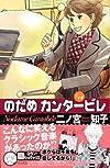 のだめカンタービレ(14) (講談社コミックスKiss (575巻))