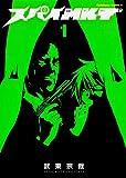 スパイMKT (1) (カドカワコミックス・エース)