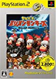 Ape Escape: Million Monkeys (PlayStation2 the Best) [Japan Import]