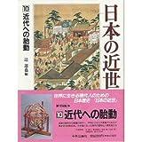 日本の近世 (第10巻) 近代への胎動