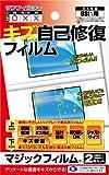 DSi用液晶画面保護フィルム『マジックフィルムi』