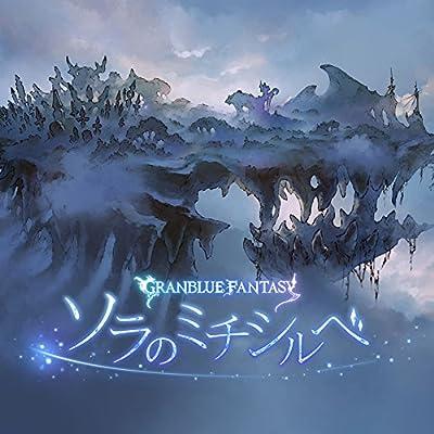 ソラのミチシルベ ~GRANBLUE FANTASY~(デジタルミュージックキャンペーン対象商品: 200円クーポン)
