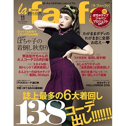 la farfa  2016年 11月号 [雑誌]
