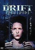 DRIFT ドリフト [DVD]