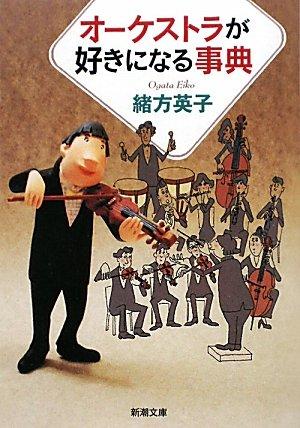 オーケストラが好きになる事典