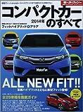 2013-2014年コンパクトカーのすべて (モーターファン別冊 統括シリーズ vol. 54)