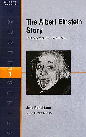アインシュタイン・ストーリー (ラダーシリーズ)