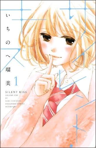 サイレント・キス(1) (講談社コミックスフレンド B)