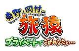 東野・岡村の旅猿 プライベードでごめんなさい… 中国の旅 プレミアム完全版 [DVD]
