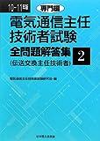 電気通信主任技術者試験全問題解答集 専門編〈10~11年版〉
